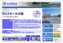 道の駅コスモール大樹(大樹町)