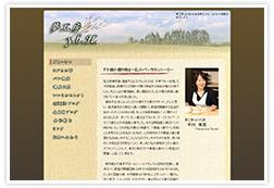 夢工房 y.b.H 十勝のめぐみ研究会