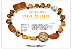 パンとお菓子の材料と道具のお店mix&mix
