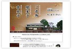 仏蘭西焼菓子調進所 足立音衛門様(京都)