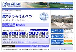 道の駅ステラ☆ほんべつ