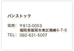 パンストック 〒812-0053 福岡県福岡市東区箱崎6-7-6 TEL 092-631-5007