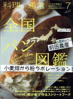 全国パン図鑑 365日様 地パン店ガイド くるみのランプ様、麦音様