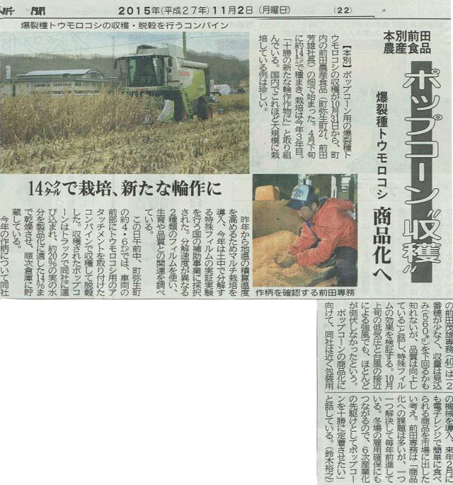 本別前田農産食品 ポップコーン収穫